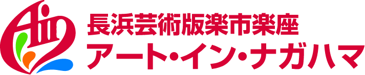 長浜芸術版楽市楽座アート・イン・ナガハマ