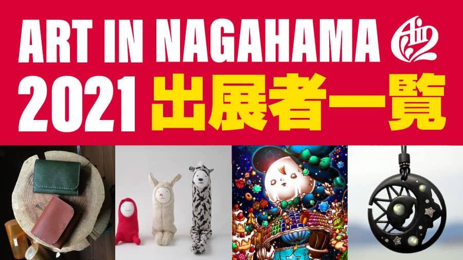 アートインナガハマ2021 AIN on the WEB(今年の出展者を2022年出展者決定まで、掲載します)